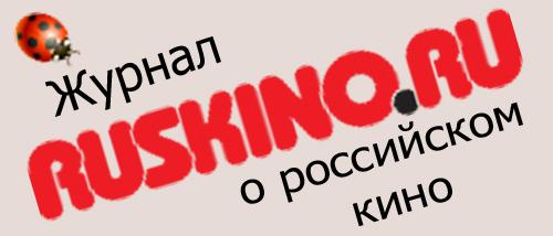 Журнал о российском кино