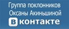 Клуб поклонников Оксаны Акиньшиной в КОНТАКТЕ